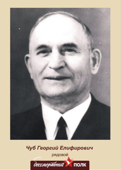 Чуб Георгий Елифирович