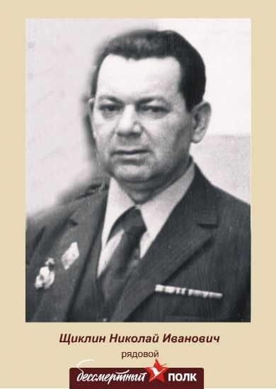 Щиклин Николай Иванович