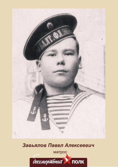 Завьялов Павел Алексеевич