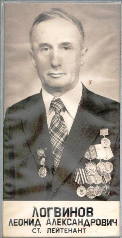 Логвинов Леонид Александрович