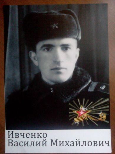 Ивченко Василий Михайлович