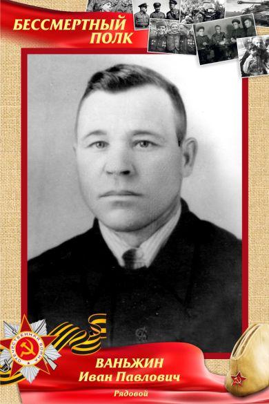 Ваньжин Иван Павлович