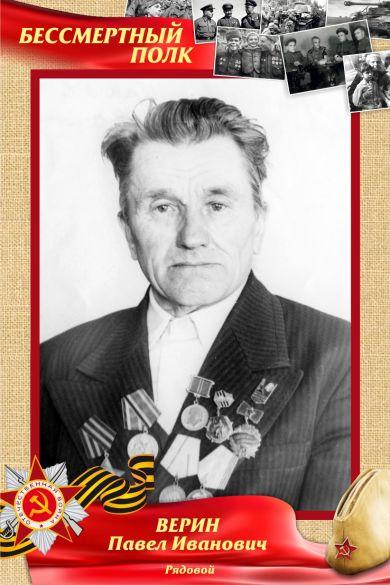Верин Павел Иванович
