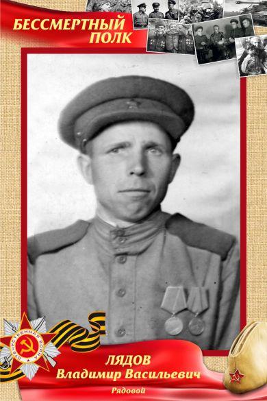 Лядов Владимир Васильевич