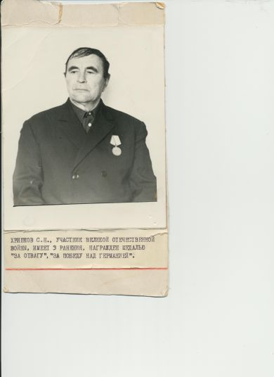 Хрипков Стефан (Степан) Никитович