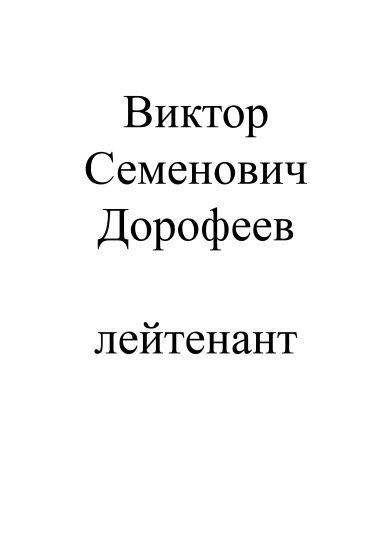 Дорофеев Виктор Семенович