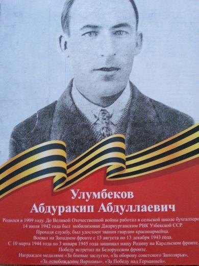 Улумбеков Абдуракип Абдуллаевич