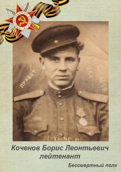 Коченов Борис Леонтьевич
