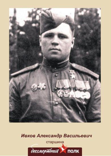 Ивков Александр Васильевич