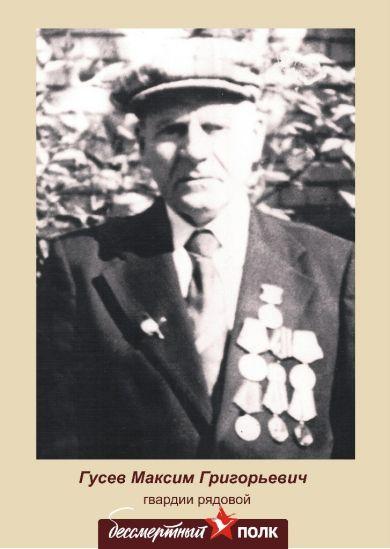 Гусев Максим Григорьевич
