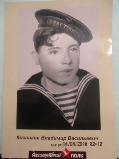 Клепиков Владимир Васильевич