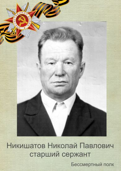 Никишатов Николай Павлович