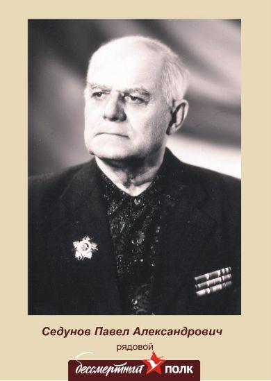 Седунов Павел Александрович