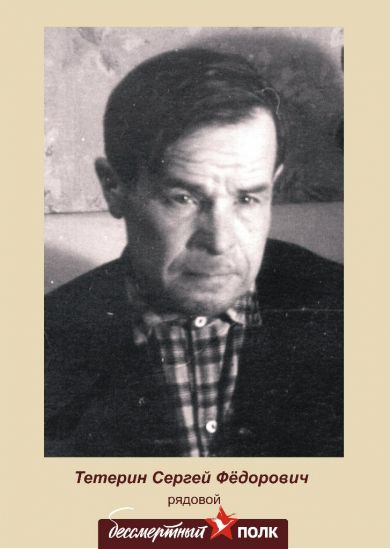 Тетерин Сергей Федорович