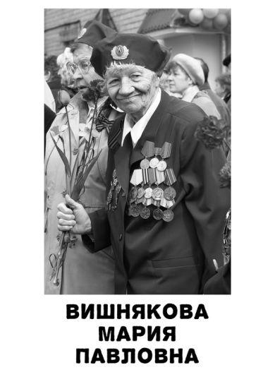 Вишнякова (Пазникова) Мария Павловна