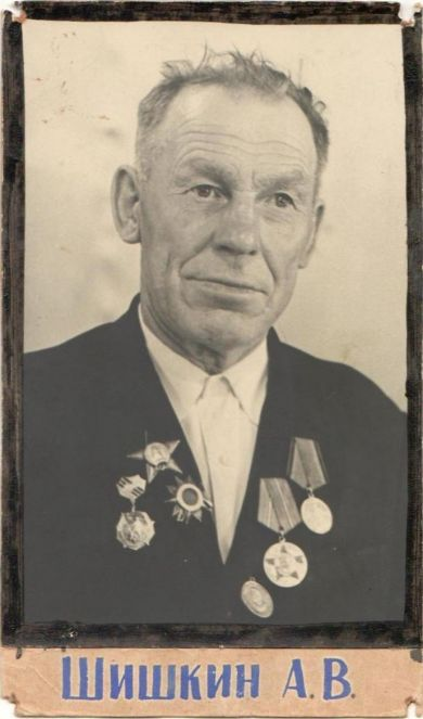 Шишкин Алексей Васильевич