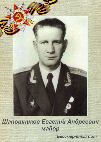 Шапошников Евгений Андреевич
