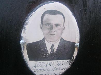 Добродомов Андрей Павлович
