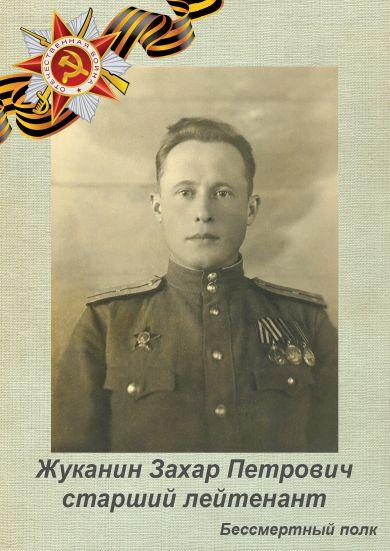 Жуканин Захар Петрович