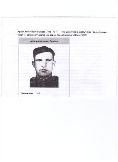 Лазарев Архип Алексеевич