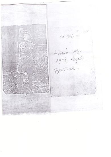 Очиров Цырен Намсараевич 05.12.1915 г.р.