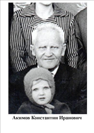 Акимов Константин Иранович