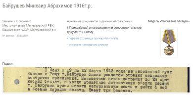 Байрушев Минихаир Абдрахимович