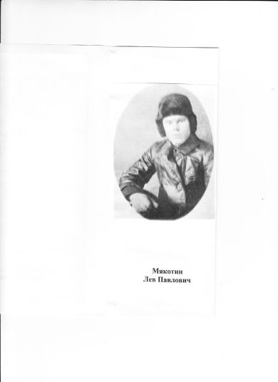 Мякотин Лев Павлович