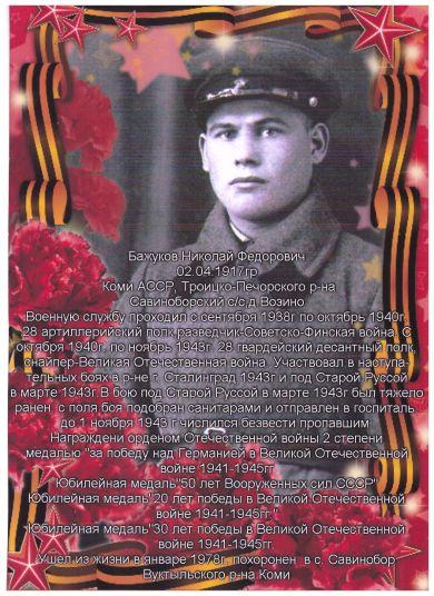 Бажуков Николай Федорович
