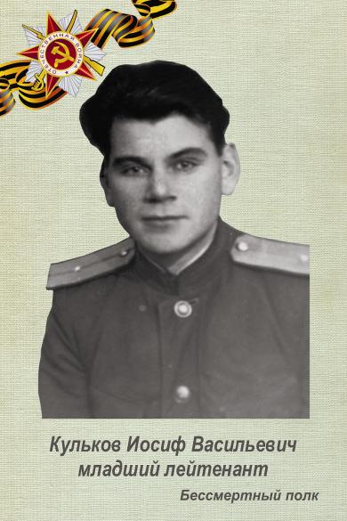 Кульков Иосиф Васильевич