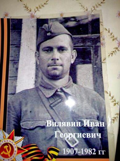 Вилявин Иван Георгиевич