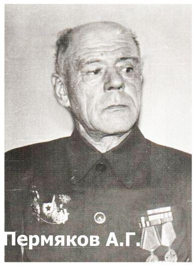 Пермяков Александр Григорьевич