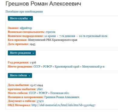 Гришков (Грешнов) Роман Алексеевич