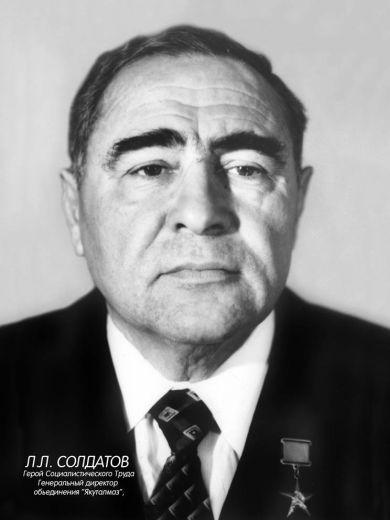 Солдатов Лев Леонидович