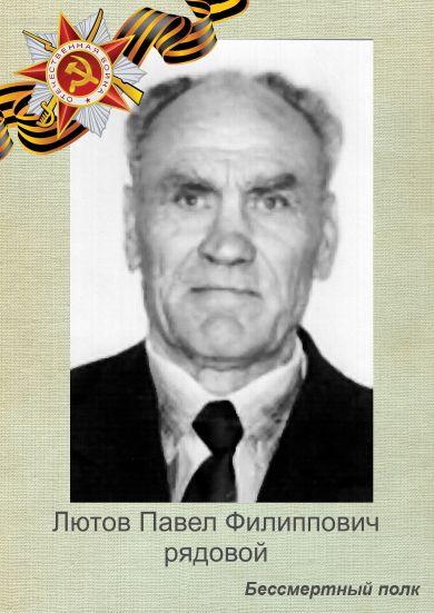 Лютов Павел Филиппович
