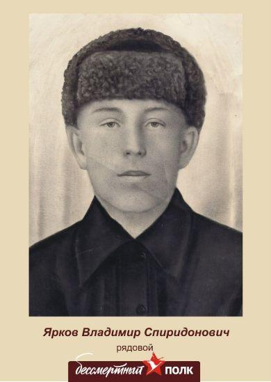 Ярков Владимир Спиридонович