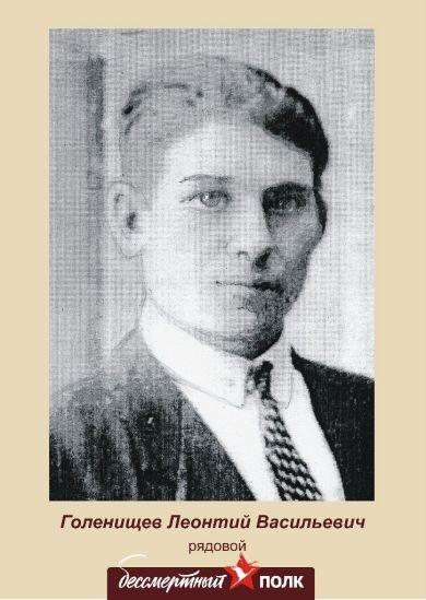 Голенищев Леонтий Васильевич