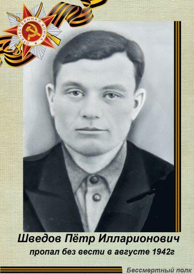 Шведов Петр Илларионович
