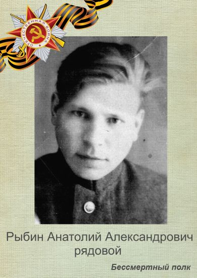 Рыбин Анатолий Александрович