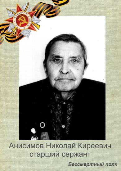 Анисимов Николай Киреевич