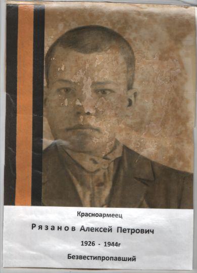 Рязанов Алексей Петрович