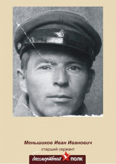 Меньшиков Иван Иванович