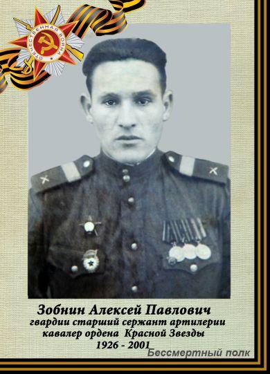 Зобнин Алексей Павлович