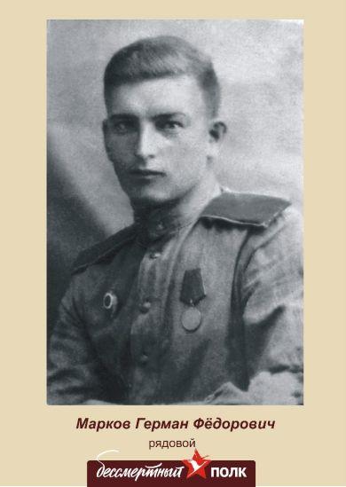 Марков Герман Фёдорович