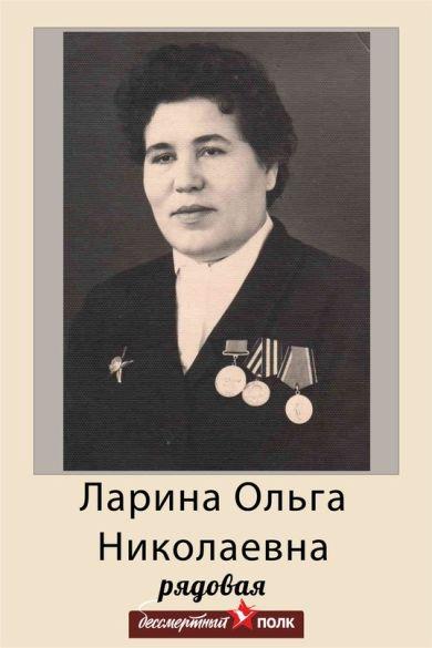 Ларина (Шурыгина) Ольга Николаевна