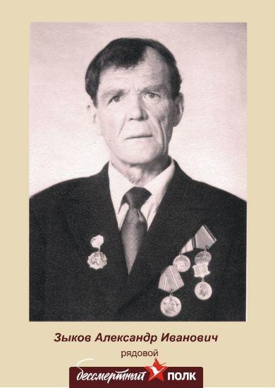 Зыков Александр Иванович