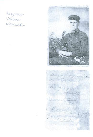 Капустян Степан Кириллович