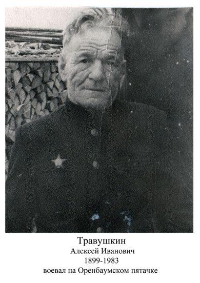 Травушкин Алексей Иванович