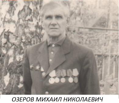 Озеров Михаил Николаевич