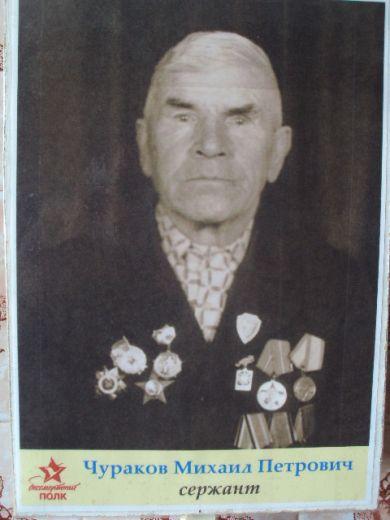 Чураков Михаил Петрович
